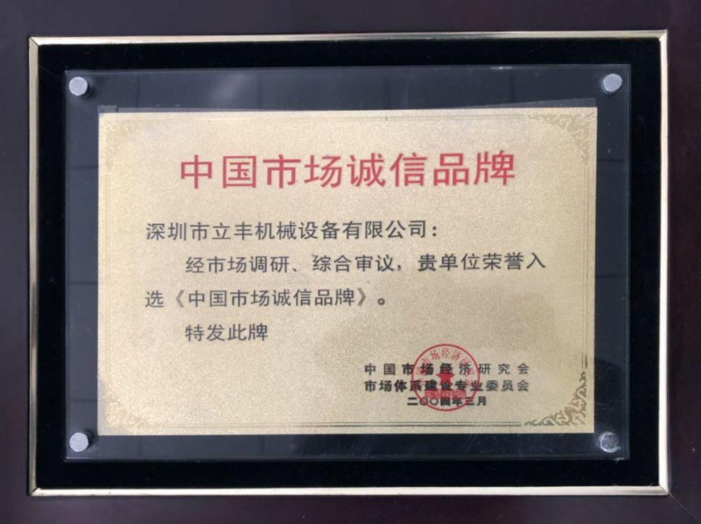 中国市场诚信品牌